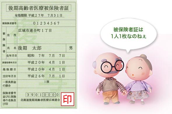 被保険者証(黄緑色)の見本の画像 被保険者証の交付はいつごろ? 75歳となり被保険者となる方 7